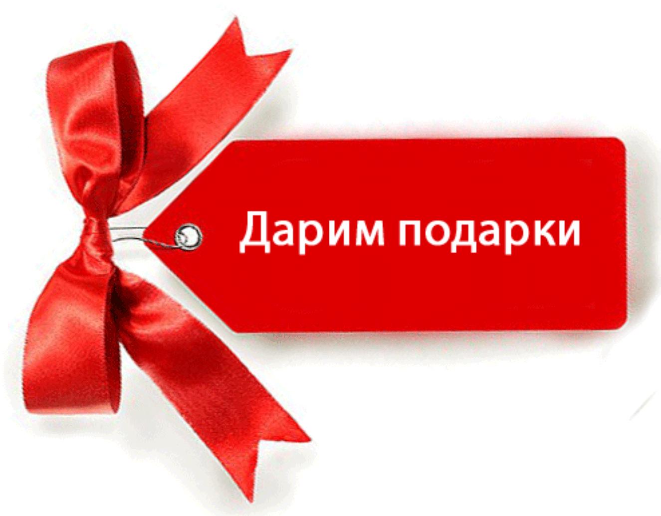 Подарки почтой Бесплатные пробники и товары по почте. Каталоги, акции